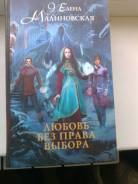 """Фэнтези, роман Елены Малиновской """"Любовь без права выбора""""."""