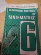 Дидактические материалы Чесноков, Веленкин. Класс: 6 класс