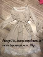 Платья. 40-44, 46