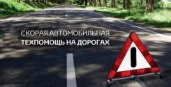 Техпомощь на дороге, автоэлектрик, механик, выезд