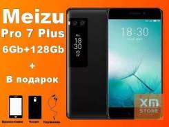 Meizu PRO 7 Plus. Новый, 128 Гб
