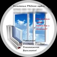 Ремонт окон и дверей ПВХ Антикризисное Предложение