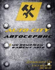 Сервис кузовного и слесарного ремонта Auto-City