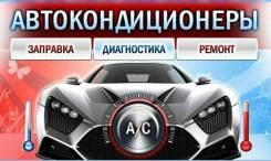 Автокондиционеры: диагностика, заправка, ремонт