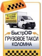 Грузовое такси «БыстрОФ»