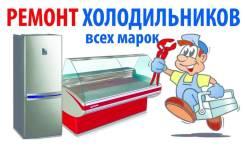 Ремонт холодильников всех марок недорого