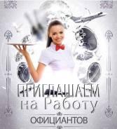 Бармен. ООО Режент сервис ресторан режент. Бульвар Амурский 43
