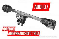 Фаркоп. Audi Q7, 4LB Volkswagen Touareg, 7P5 Двигатели: CJGD, CCFC, BAR, BUG, CCFA, CTWA, CCGA, CJTB, CJTC, CJWC, CLZB, CJWB, BTR, CRCA, BHK, CNAA, CG...