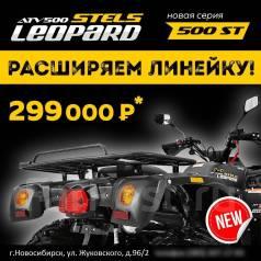 Stels ATV 500YS Leopard ST. исправен, есть птс, без пробега