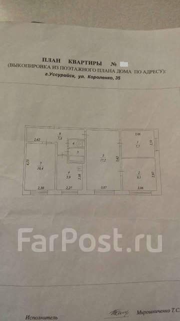 4-комнатная, улица Короленко 35. 5 км, агентство, 61кв.м. План квартиры