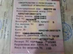 Lifan Solano. Продам ПТС с железом комплект 2011г вишневый 1.6