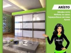 Дизайнер-технолог. Мебельное Ателье «ARISTO» (ИП Онищенко ОЕ). Улица Карьерная 4