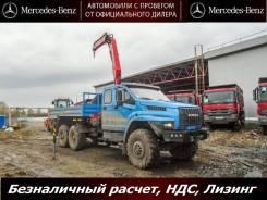 Урал 4320. КМУ Inman IM-150, 6 650куб. см., 7 650кг.
