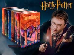 Волшебный комплект книг Гарри Поттер. Росмэн