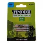 Батарейка Трофи аккумуляторная HR03-2BL 950mAh (1уп=2шт), упак