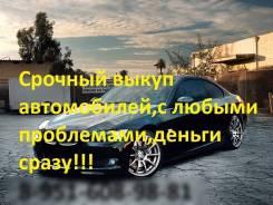 Выкуп автомобилей с любыми проблемами