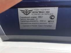 Флагман 350. 2017 год год, длина 350,00м., 18,00л.с.