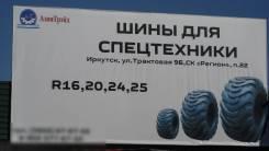 Новые ШИНЫ для Фронтальных погрузчиков (R16,20,24,25)