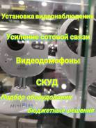 Установка видеонаблюдения, видеодомофонов, усиление сотовой связи, СКУД