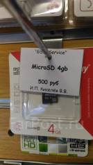 MicroSD. 4Гб, интерфейс MicroSD