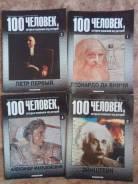 Журналы: 100 человек