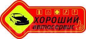 Ремонт легковых и грузовых автомобилей!