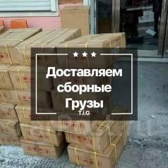 Доставка товаров и Грузов из Китая