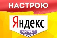 Google AdWords и Яндекс