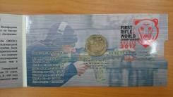 25 рублей - ЧМ по стрельбе из Карабина - в буклете