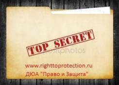 Юридические услуги, частный детектив