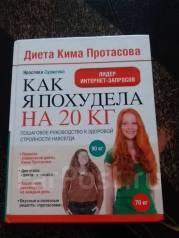 """Продам книгу """" Диета Кима Протасова """""""