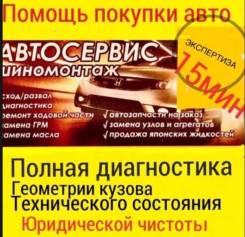 Автослесарь. ИП Черкасов. Улица Краснореченская 139