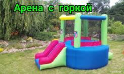 Прокат детских батутов. Для квартир и улицы! 2500-5500р Воздушные шары
