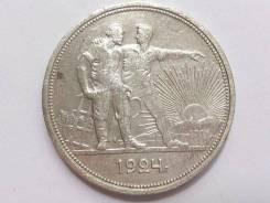 Рубль 1924 год