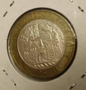 10 рублей Дербент 2002 ММД