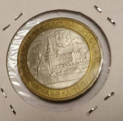 10 рублей Казань 2005 СПМД