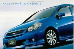 Обвес кузова аэродинамический. Honda Stream, RN1