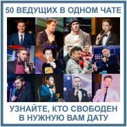 50 ведущих Владивостока в одном чате! Даже те, кого нет на Фарпосте!
