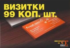 Внимание Акция! Визитки 1000 штук = 999 рублей !