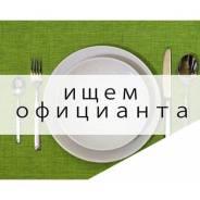 """Официант. Сидоренко р-он, Кафе """"Сказка"""""""