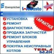 Ремонт Webasto(Вебасто), Eberspacher, (Гидроник)Tеплостар, Красноярск