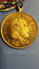 Медаль Кайзер Вильгельм 1897 г.