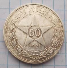 50 копеек 1921г (АГ) Ag900 Звезда. Серебро. Оригинал.