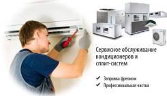Чистка , заправка сплит систем /кондиционеров