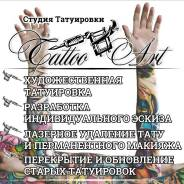 Тату-салон TattooArt - татуировки любой сложности