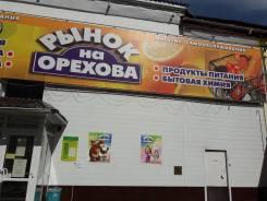 """Товаровед. ООО """"Сеул Строй"""". Улица Орехова 57/2"""