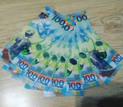 100 руб ЧМ по футболу FIFA 2018 - 10 шт