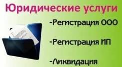Оказываем услуги по Регистрации ООО и ИП. Ликвидация ООО