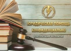 Помощь юриста по уголовным делам. Консультации бесплатно. Заявления.