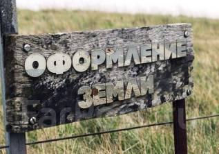 Помощь в оформлении земли любой сложности во Владивостоке